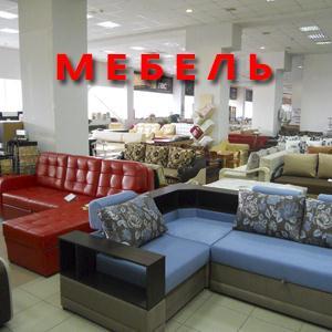 Магазины мебели Куженера