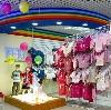 Детские магазины в Куженере