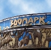Зоопарки в Куженере