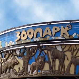 Зоопарки Куженера